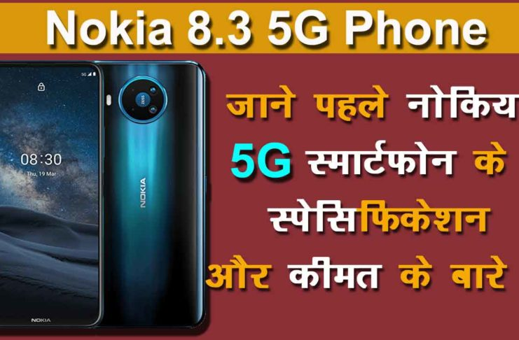 nokia 8.3 5G specifications in Hindi